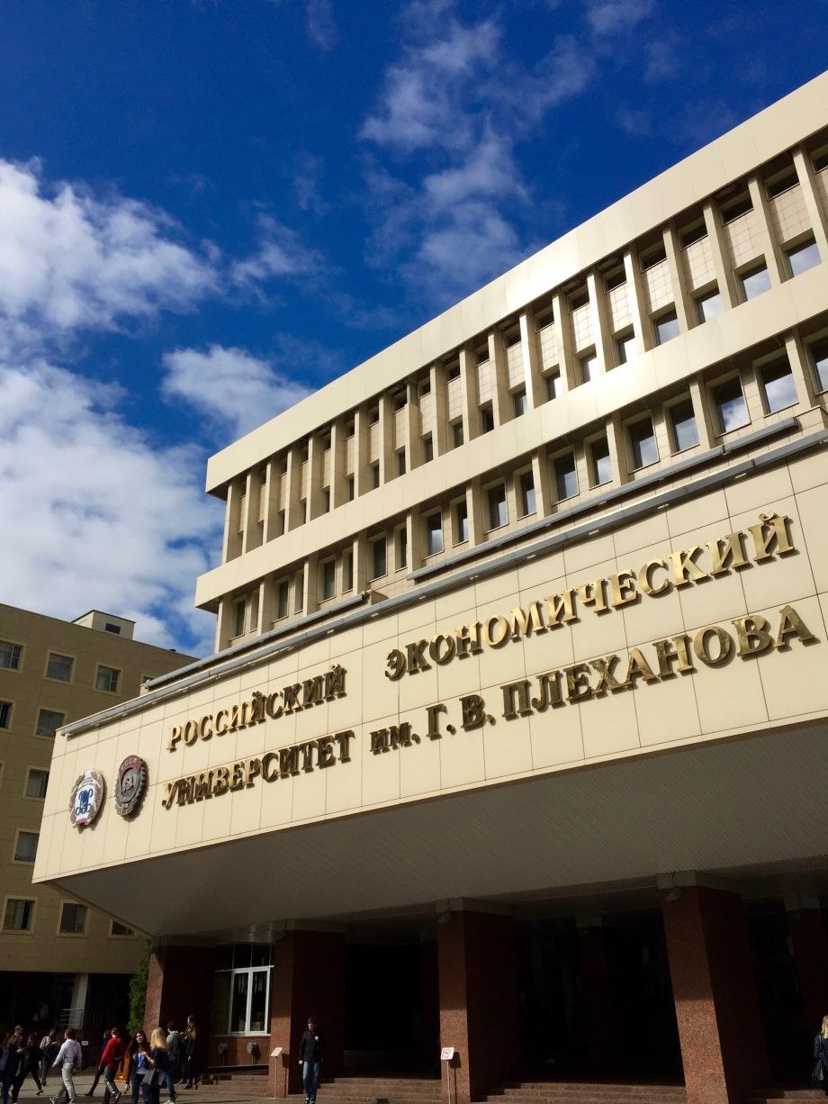 university_plekhanov_5680.jpg